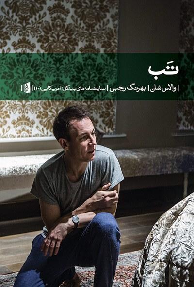 گذر کتاب: « تب » از والاس شان | نمایشنامه آمریکایی