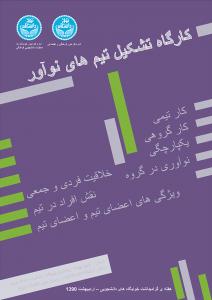 دانشگاه تهران - dorm team