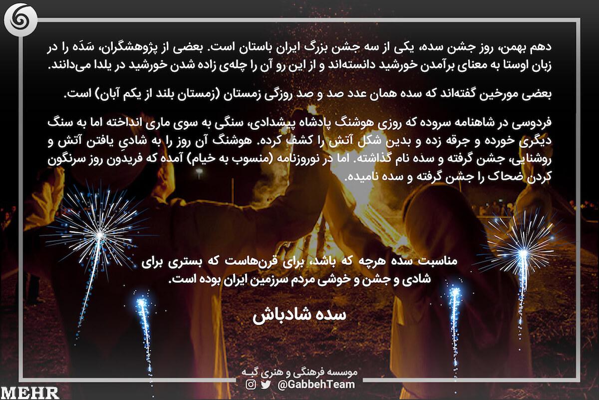 Sadeh Celebration - Gabbeh