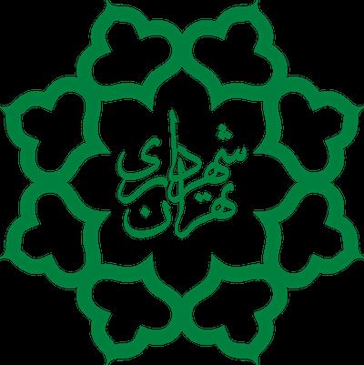 شهرداری تهران - tehran municipality